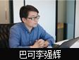 专访巴可专业影像产品经理李强辉