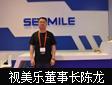专访视美乐董事长 陈龙