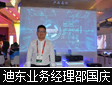 专访上海迪东(DHN)华东大区业务经理 邵国庆