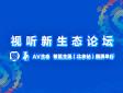 视听新生态论坛暨AV生态 智慧生活(北京站)圆满举行