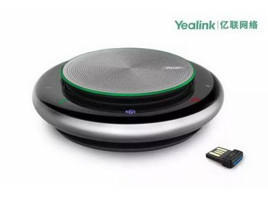 视频会议新产品--新品发布:亿联便携式免提会议电话CP900,商务差旅的不二之选!