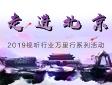 2019视听行业万里行系列活动――走进北京