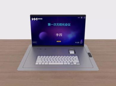 视频会议新产品--无纸化会议系统――进入全面屏时代