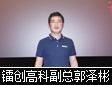专访北京镭创高科光电科技有限公司副总经理  郭泽彬
