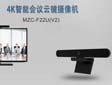 点评:晨安科技4K智能会议云镜摄像机MZC-F22U