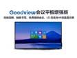 点评:Goodview会议平板增强版