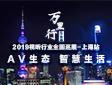 视听新生态论坛暨AV生态 智慧生活(上海站)圆满举行