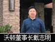 专访深圳沃顿科技有限公司 董事长 戴志明
