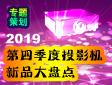 投影课堂:2019年第四季度投影新品大盘点