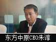 专访东方中原集团CEO朱谆