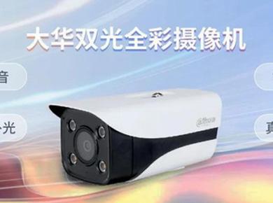 视频会议新产品--新品发布 | 高清?全彩?智能?大华双光全彩摄像机通通搞定!