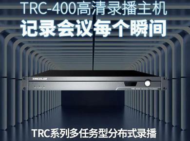 视频会议新产品--记录会议每个瞬间 淳中科技TRC-400高清录播主机新品上市