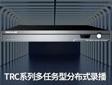 记录会议每个瞬间 淳中科技TRC-400高清录播主机新品上市