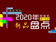 2020年第一季度投影机新品盘点