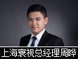 专访上海寰视网络科技有限公司副总经理  周晔