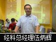 广展微谈|经科国际 总经理 伍炳辉