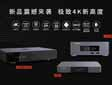 芝杜4K播放器,2020年年鉴阵容发布