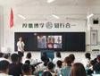 新建校|走进沈阳市南京街第一小学沈北分校,感受现代化校园气息