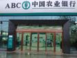 数字化转型|天津农业银行远程银行中心