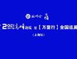 2021视听行业高峰论坛暨万里行全国巡展•上海站圆满收官!