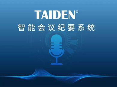 新年重磅发布――TAIDEN台电智能会议纪要系统