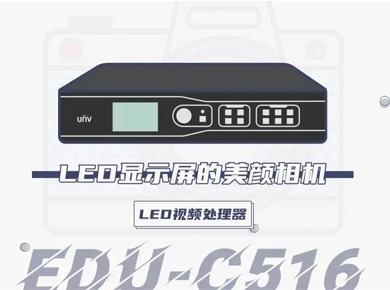 视频会议新产品--宇视新品 | 雷视流量事件一体机;LED视频处理器;环滇池智慧管理系统…