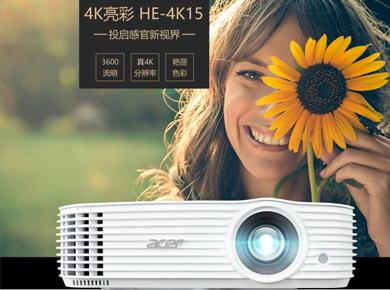 宏�投影机:真4K才精彩!宏�上新家用4K投影机