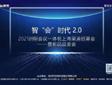 """智""""会""""时代2.0  2021洲明会议一体机上海渠道招募会暨新品品鉴会在沪圆满举行"""