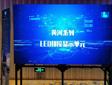 亮相福州|GQY视讯参加2021全国LED显示行业精品巡展活动