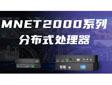 新品发布   MNET2000系列分布式处理器