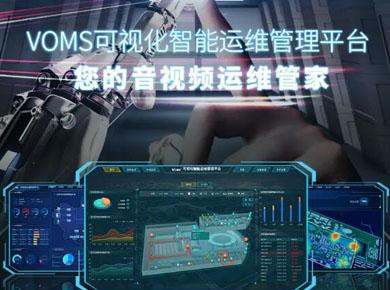 重磅新品 | 音视频运维管家 VOMS可视化智能运维管理平台
