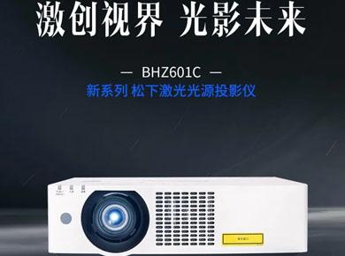 松下投影机:松下激光投影机PT-BHZ601C全新发布