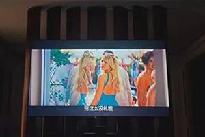 客厅4K大屏影院,爱普生LS500案例!
