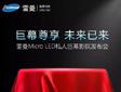 雷曼Micro LED私人巨幕影院即将发布