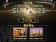 2021 SIAV上海国际高级HiFi演示会展会_联合HiFi专题