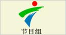 广东电视台[会展频道]将于今年年初破壳而出