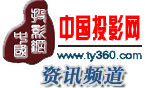 中国投影网-投影机