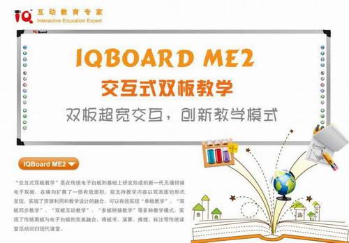 IQBoard ME2双板教学电子白板