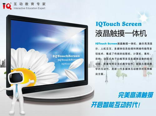 IQTouch Screen液晶一体机