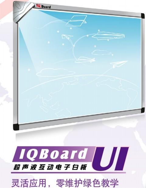 IQBoard UI超声波电子白板