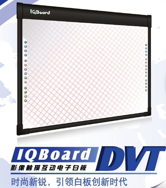 IQBoard DVT影像触摸电子白板