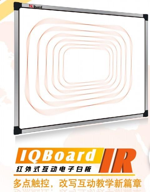 IQBoard IRQK红外(多笔)电子白板