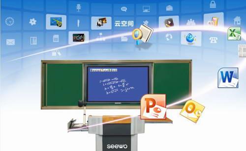 智慧教学整体化