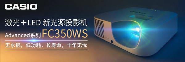 XJ-FC350WS