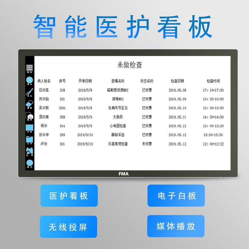 上海奋马智能医护看板