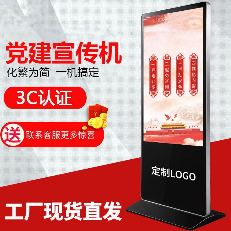 上海奋马党建宣传机