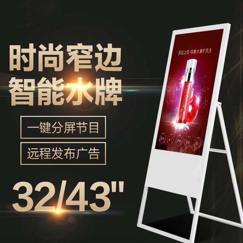上海奋马电子水牌