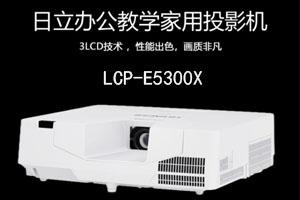 LCP-E5300X