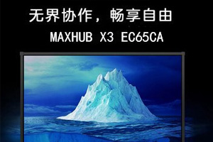 MAXHUB X3新锐版EC65CA