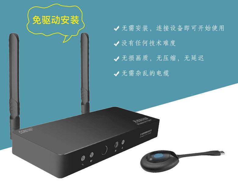 FQI无线同屏 无线投影